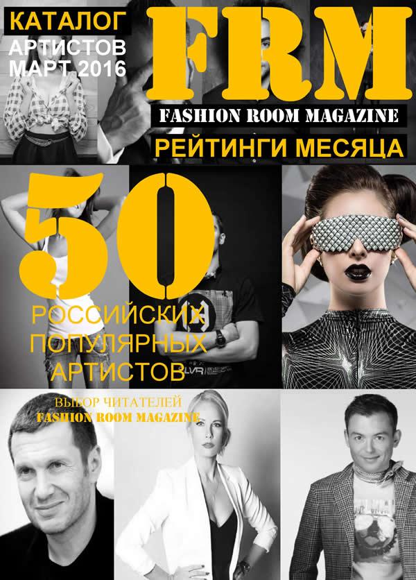Рейтинг лучших артистов России